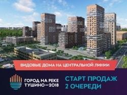 Старт продаж 2 очереди в ЖК «Тушино-2018» Просторные квартиры по стартовым ценам